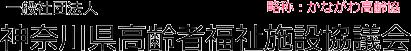 一般社団法人 神奈川県高齢者福祉施設協議会